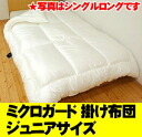 Showa Nishikawa duvet and domestic synthetic comforter junior size ( 130 × 180 cm: white )