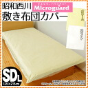 Nishikawa domestic production plain fabric mattress cover semi-double long size (125*215cm) of the Showa era