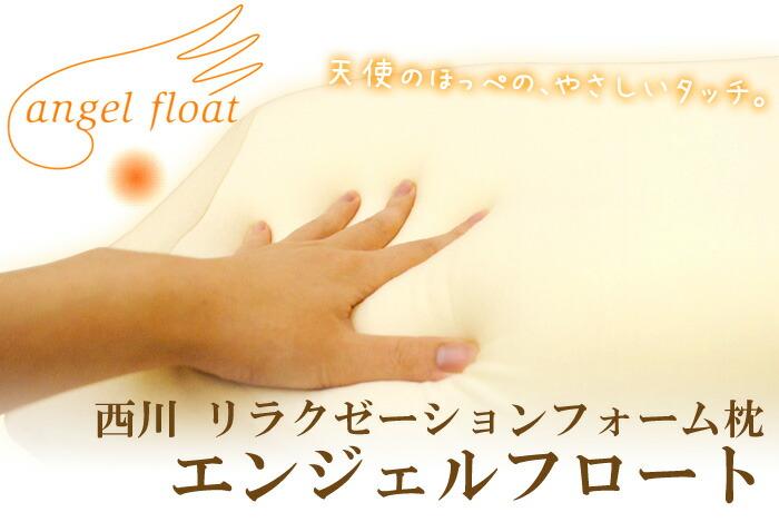 天使のほっぺの、やさしいタッチ。西川リラクゼーションフォーム枕「エンジェルフロート」AngelFloat