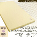 Baby bed mattress Kyoto Nishikawa Japan wave structure baby for these radical mattress 70 x 120 cm cream