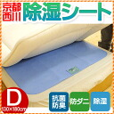 Kyoto Nishikawa dehumidification sheet / dehumidification mat (with a moisture absorption sensor) dehumidification, antibacterial deodorization, tick-proof! Double size (130*180cm) blue mail order Rakuten