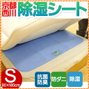 Kyoto Nishikawa dehumidification sheet / dehumidification mat (with a moisture absorption sensor) dehumidification, antibacterial deodorization, tick-proof! Single size (90*180cm) blue fs3gm