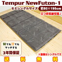 TEMPUR low-elasticity mattress New-Futon-1 semi-single size (80*195*7.5cm:) Gray) fs3gm