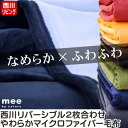 Nishikawa living 'mee' reversible 2 piece laminated soft Microfiber blanket single ( 140 × 200 cm )