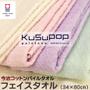 Domestic Imabari towel / Imabari produced new bio scouring processing KuSu POP paletone コットンパイルフェイス towel ( 34 x 80 cm ) /towel たおる / face towel, face towel / towel
