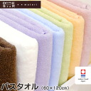 Domestic (Imabari towel) DOUBLE STAR materi light pile bath towel (60*120cm)