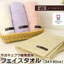 Imabari towel (now making a livelihood) DOUBLE STAR materi cupra cotton no thread plying face towel / face towel (34*80cm) ふぇいすたおる /towelfs3gm