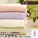 Japanese Imabari towel zero twist bath towels cotton, DOUBLE STAR materi cupra ( 60 x 120 cm ) towel たおる towel