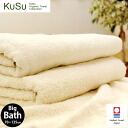 towel 75 X 135cmfs3gm which breaks off a domestic (Imabari towel) KuSu SRC, SOFT-1 silk roll organic bath towel large size bath towel towel