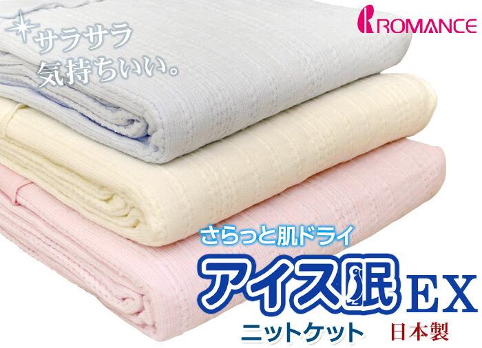 アイス眠EX日本製(合繊肌掛け布団)