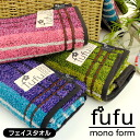 "fs3gm which breaks off fufu mono form ""lock muslin"" stripe pattern face towel (approximately 34*80cm) face towel / towel /towel/ ふぇいすたおる /"