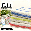 "/towel/ ばすたおる fs3gm which breaks off fufu mono form ""lock muslin"" stripe pattern bath towel (approximately 60*120cm) towel /"
