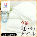 "(mild towel / white towel / hollow no thread plying / plain fabric / white color / face towel / ふぇいすたおる /towel) mail order Rakuten [fs04gm] made in Imabari towel ""light ... I am towel"" face towel (34*80cm) Japan"