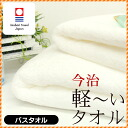 "(/towel breaking off mild towel / white towel / hollow no thread plying / plain fabric / white color /) mail order Rakuten made in Imabari towel ""light ... I am towel"" bath towel (68*130cm) Japan"