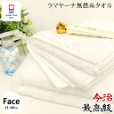 "Product made in Imabari towel ""ラマヤーナ no thread plying towel"" face towel (35*80cm) Japan (towel / white towel / plain fabric / white color / face towel / ふぇいすたおる /towel which Indian highest grade super long fiber / is luxurious in)"