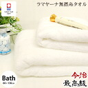 "Imabari towel ""Ramayana zero twist towel towel ( 60 × 130 cm ) store Rakuten-Japan (India's finest Super fiber / luxury towel / white towel / blank / white color / /towel たおる)"