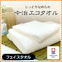 Product made in moist smooth Imabari Eco towel face towel (34*85cm) Imabari towel / Japan (ecomark authorization product / Japanese paper package / white towel / plain fabric / white-colored / face towel / ふぇいすたおる /towel)