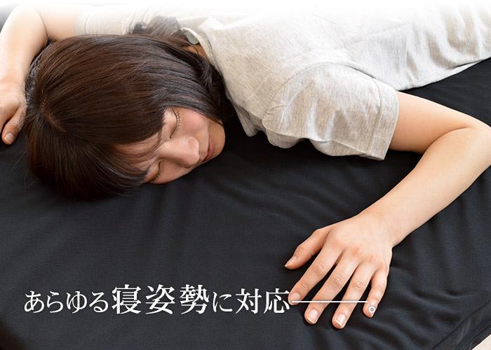あらゆる寝姿勢に対応