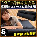 It is the body pressure spacing effect of the equal on Nishikawa ムアツ futon (ムアツ futon, no pressure futon)! Domestic thickness 8cm elasticity profile sheet group pressure spacing effect preeminence! Single 8*97*201cm (urethane 9cm use) fs3gm