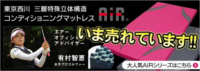 東京西川 三層特殊立体構造コンディショニングマットレス「AiR」