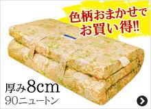 西川ムアツふとん 色柄おまかせ(厚み8cm)