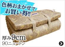 西川ムアツふとん 色柄おまかせ(厚み9cm)