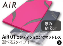 AiR ポータブル モバイルマットレス