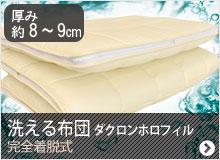 ダクロンホロフィル 洗える敷き布団