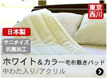 東京西川ホワイト毛布敷きパッド&カラー毛布敷きパッド