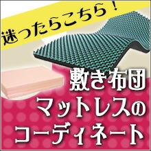 敷き布団・マットレス ベストコーディネート