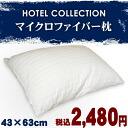 HOTEL COLLECTION (hotel collection) micro fiber pillow 43 X 63cmfs3gm