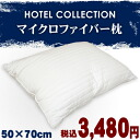 HOTEL COLLECTION (hotel collection) micro fiber pillow 50 X 70cmfs3gm