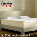 Guarantee / Tempur mattress / topper 7 Tempur Topper 7 (ex: 2 サイドコンフォートトッパー) 15 years with (single / 97 x 195 x 7 cm) white / cream fs3gm