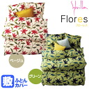 "Sybilla (シビラ) mattress cover ""Flores"" double long (145*215cm) fs3gm"