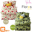 "Sybilla (シビラ) ピロケース ""Flores /Flores"" medium size (43*63cm) pillow slip / pillow case / pillowcase fs3gm"