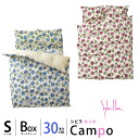 "Sybilla (シビラ) box sheet ""Campos"" double size (140*200*30cm)"