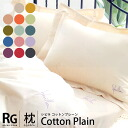 Sybilla ( Sibilla ) pillow case plain cotton (with logo) /Cotton Plain M size ( 43 x 63 cm ) cover pillow cover / pillow case / sow