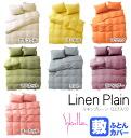 """Sybilla (シビラ) mattress cover """"linen plane"""" (entering logo) queen long (165*215cm) fs3gm"""