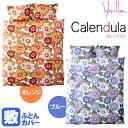 "Sybilla (シビラ) mattress cover ""カレンドゥラ"" orange queen long (165*215cm) mail order"
