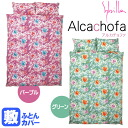"Sybilla (シビラ) mattress cover ""アルカチョファ"" queen long (165*215cm) mail order Rakuten"