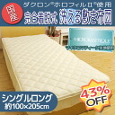 Washable washable washable futon / futon and mattress (full Division) / single / domestic Invista company Dacron-cotton hollow fill for II & マイクロマティーク fabric fully detachable solid cotton mattress single long approximately 100 x 205 cm
