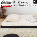 Tempur / overlay / トッパーデラックス 3.5 mattresses and mats /mattress TEMPUR overlay 3.5 cm ( overlay futon ) mattress single about 3.5 x 97 x 195 cm cream (Tempur Japan three years between the guarantee certificate)