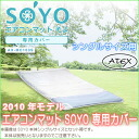 Air conditioning mats its I in SOYO-only cover for single size purred wind are invited, such as summer night