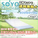 It is fs3gm at the summer night when I obtain it with two pieces of sets for cover single size for exclusive use of air-conditioner mat そよ SOYO and am invited to wind softly