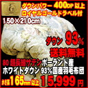 64% Duvet 80 Super extra-long staple cotton satin Poland producing white down 93% solids quilt domestic ( made in Japan) feather bed 150 x 210 cm single long/single