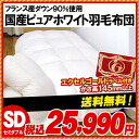 Japanese umbrella high more than 145 mm France production down new standards 90% new synthetic pure white solid futon semi long feather comforters / duvets I and thick quilts I