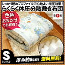 Spread ぶとん / with mattress / caution money futon / mattress / bed / which includes a body pressure spacing effect preeminence mattress single handle of color (on ムアツ futon the hardness of the equal) floor with special profile structure of 130 rather hard