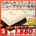 In 1 prevention of microfiber blanket / blanket / blanket static electricity processing micro fiber blanket rank is smooth; marshmallow-like feel ♪ warmth or microfiber blanket 140 X 200cmfs3gm