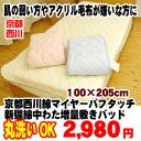 Nishikawa and blankets and cotton Meyer kneeling pad / Kyoto Nishikawa WASHABLE! Cotton Meyer パフタッチ Nishikawa blankets Xinjiang cotton kneeling pad single long