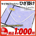Guy Laroche (Guy Laroche) Microfiber throw (70 x 100 cm) gift boxed Lavender (purple)